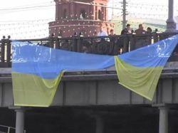 В центре Москвы попытались вывесить 10-метровый флаг Украины на мосту