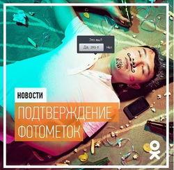 В «Одноклассниках» появилась возможность подтверждения фотоотметок