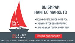 На протяжении 20 лет брокер Hantec Markets получил высокое доверие