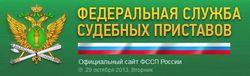ВКонтакте и Одноклассники открыли Банк данных исполнительных производств
