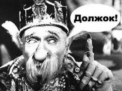 Чем Россия будет возвращать свои долги?