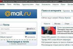 Mail.Ru: социальные сети, прогноз погоды и Instagram - тренды поиска Интернета