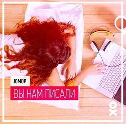 «Одноклассники» поднимают настроение в тяжелый день – понедельник