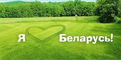 Белорусы рьяно взялись за возрождение родного языка