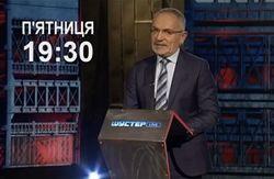 21 февраля на «5 канале» выйдет спецвыпуск «Шустер Live»