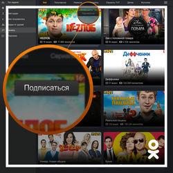 Теперь в Одноклассники можно подписаться на видеоканал