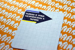 Кто и зачем сеет панику: 5 стратегических ошибок и уроков госпропаганды в Украине