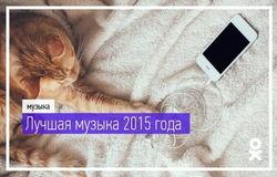 «Одноклассники» представили лучшие песни 2015 года