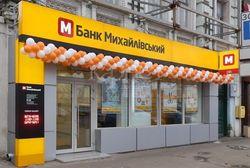 За месяц Нацбанк Украины ликвидировал 4 «семейных» банка