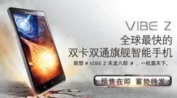 Новый флагман  Lenovo Vibe Z уже в продаже