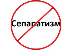 Отныне сепаратизм в Украине наказуем вплоть до пожизненного заключения