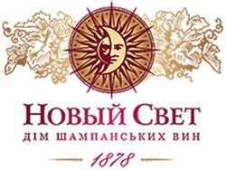 """В Крыму хотят выставить на продажу завод шампанских вин """"Новый Свет"""""""