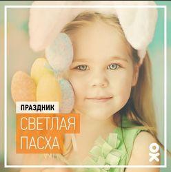 «Добрые админы» поздравили пользователей «Одноклассники» со светлым праздником Пасхи