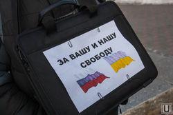 Москвичей зовут на Манежную площадь протестовать против войны с Украиной