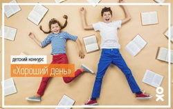 В ОК.RU проходит детский конкурс «Хороший день»