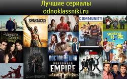 Определены 50 лучших сериалов в Одноклассники