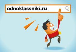 Названы самые популярные официальные группы соцсети Odnoklassniki.ru