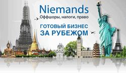 Компания «Niemands» предлагает готовый бизнес за рубежом