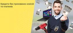 Ломбарды Украины расширяют перечень принимаемых в залог предметов