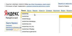 Яндекс назвал слова, в которых чаще всего делают ошибки при запросах