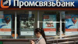 Санация ПСБ стала сюрпризом для рядовых вкладчиков