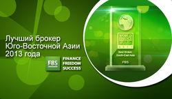 World Finance назвал лучшего брокера Юго-Восточной Азии 2013 – FBS