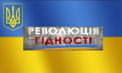 """5 признаков, что изменила """"Революция достоинства"""" в Украине"""