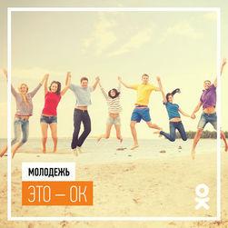 «Добрые админы» в Одноклассники поздравили пользователей с Днем молодежи