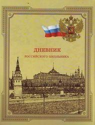 Биографию Гитлера напечатали в России в школьных дневниках