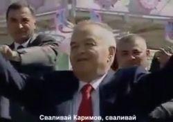 Узбекистан: На Youtube появился ролик с песней, призывающей к отставке Каримова