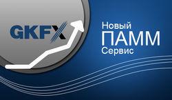 GKFX запустил инновационный ПАММ сервис для трейдеров Форекс