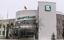 Долг «Беларусбанка» кредиторам составил 1,9 млрд. долларов