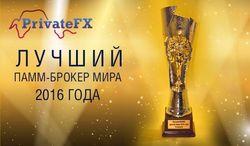 Инвесторы назвали PrivateFX лучшим ПАММ-брокером мира 2016 года