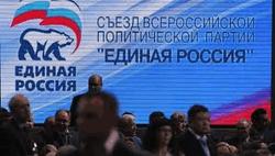 """Съезд """"Единой России"""""""