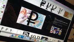 Символ российского рубля признают Apple и Microsoft, ему дадут код UNICODE