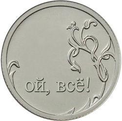 Совет Федерации РФ предлагает заморозить обменный курс рубля