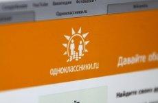 СК Ставрополья о мошенничестве в Одноклассники.ру: заключенный через соцсеть обманывал женщин