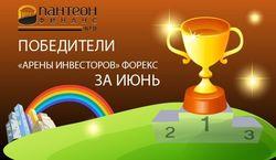 «Пантеон-Финанс»: известны победители «Арены инвесторов» в июне