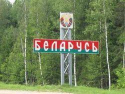 Белорусы хотят создать полноценную границу с Россией