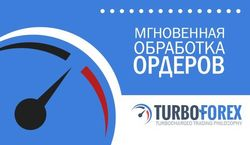 В TurboForex рассказали, почему для трейдеров Форекс важна скорость исполнения ордеров
