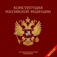 Путин приступил в корректировке Конституции России