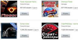 Гонки онлайн в Одноклассники и Мой мир