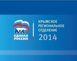 Правящая в Крыму «Единая Россия» – лишь смена цветов «Партии регионов» Украины