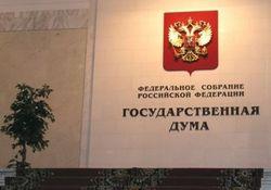 В Думе предложили конфискацию имущества у родственников коррупционеров