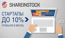 Тест-драйв биржи Shareinstock: стартапы приносят до 10% прибыли в месяц