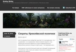 Анонимный Интернационал «Шалтай-Болтай» взрывает Кремль изнутри
