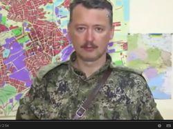 Стрелок заявил, что никакой он не главнокомандующий ДНР – это провокация