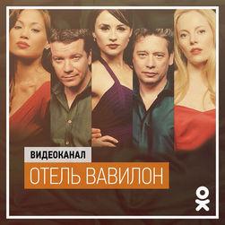 """В """"Одноклассники"""" анонсировали новый видеоканал """"Отель Вавилон"""""""