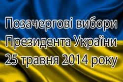 Жители Луганской области хотят участвовать в выборах президента Украины