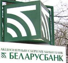 Эксперты о снижении Беларусбанком ставки по жилищным кредитам